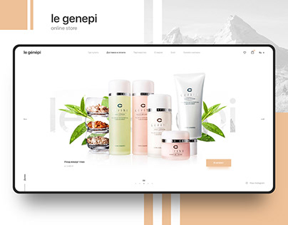 le genepi. Сosmetic online store. Beauty