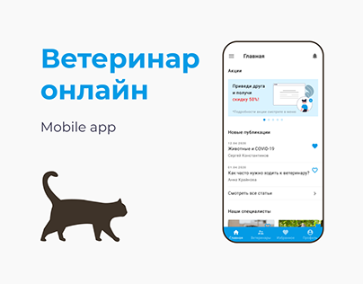 Veterinarian online   Mobile app