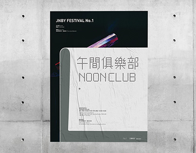 JNBY Festival No.1:NOON CLUB