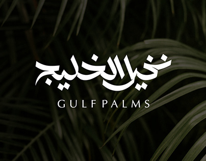 Gulf Palms