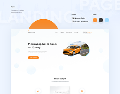 Landing page template — TAXI. For Platforma LP