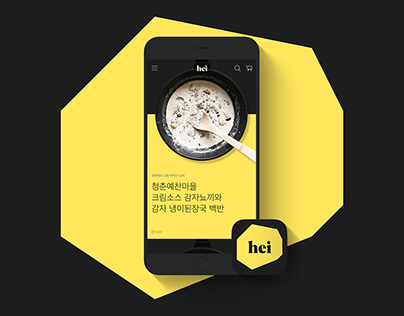 hei - Daily Meal Subscription Commerce