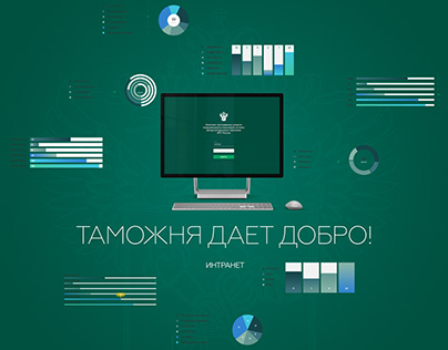 Information and software tools of the FCS of Russia