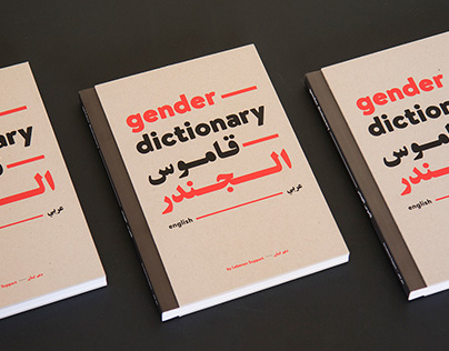 Gender Dictionary - قاموس الجندر