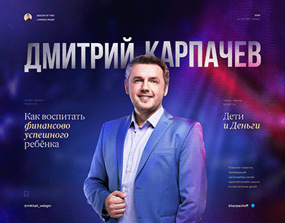 Дизайн лендинга для Дмитрия Карпачева