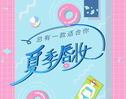 KAI微信推文——夏季唇妆