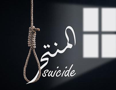 Suicide - المنتحر