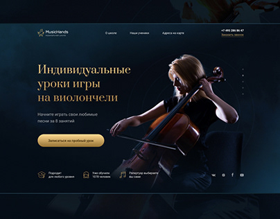 One page Music school