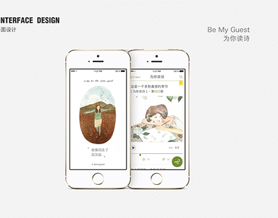 为你读诗 App界面设计