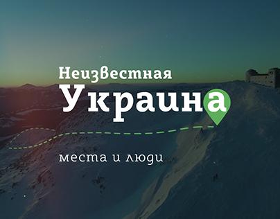 Unknown Ukraine