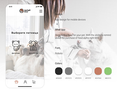 Mobile app design for animals