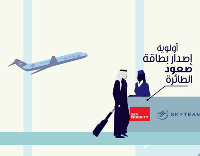 SkyPriority benefits, Saudi Airlines