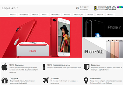 "Дизайн интернет магазина ""Apple-rb"""