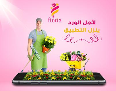 floria application