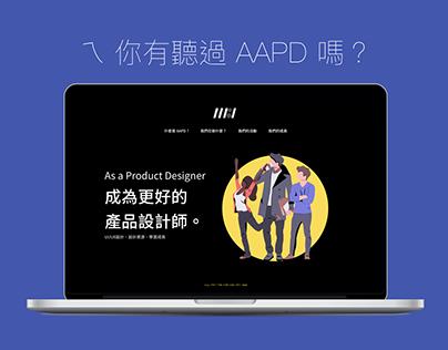 AAPD 登陸頁設計