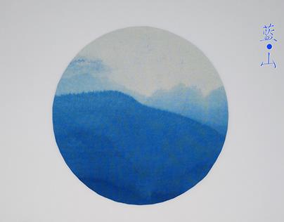 蓝•染系列
