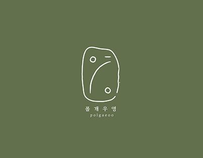 Jeju Polgaeoo_Space Design/Branding