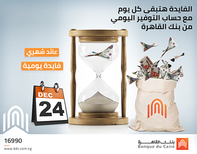 Banque du Caire I SOCIAL MEDIA