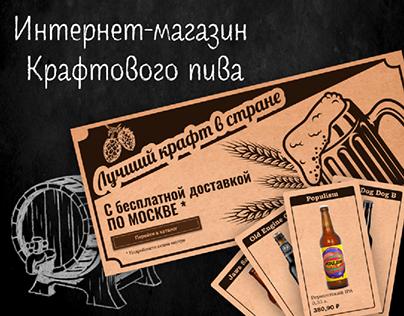 Интернет-магазин крафтового пива (ГлавПивМаг)
