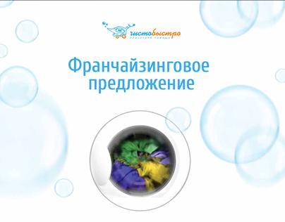 Маркетинг-кит ЧистоБыстро