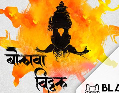 Vitthal, Aashadhi Ekadashi Creative
