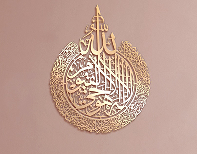 free vector islamic calligraphy for cnc
