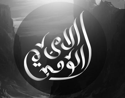ila mn el-wi7da I إلا من الوحدة