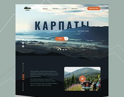 """Carpathians"" Corporate Website"