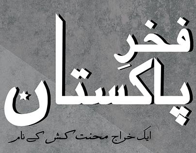 Fakhr-e-Pakistan