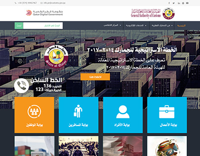 new suggestion for qatar customs new website