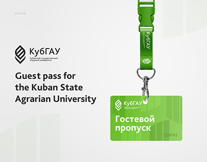 Guest pass for visitors to the KubSAU
