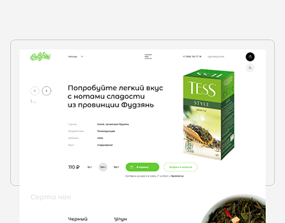 Tea | E-commerce ​