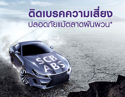 Print Ads Concept : SCB ABS