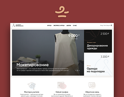 Academy Dressmakers – Educational Platform