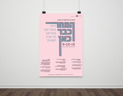 """Typography poster to an event- """"futuristic night"""""""
