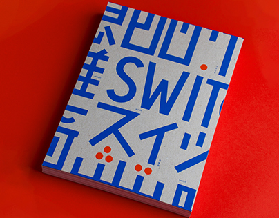 switch - editorial