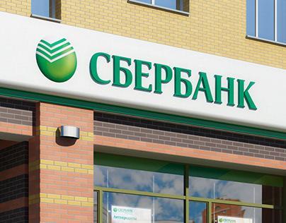 Сбербанк. Ребрендинг. Sberbank. Rebranding.
