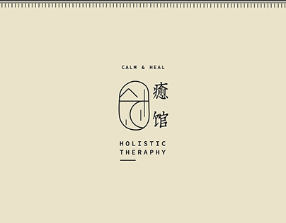 癒馆 Holistic Theraphy Branding