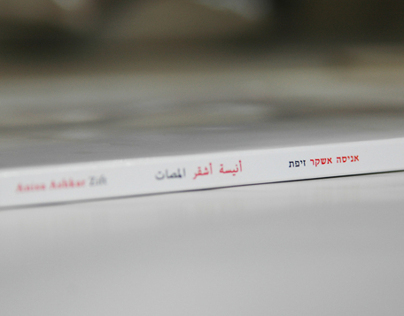artist's book - Anisa Ashkar