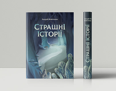 "Book design and illustrations ""Scary stories"""