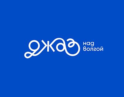 "Festival ""Jazz on Volga"" / Фестиваль ""Джаз над Волгой"""
