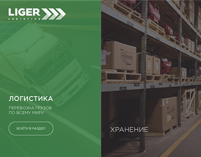 Liger Logistics - UI/UX