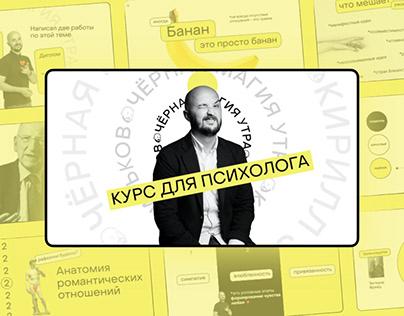 Psychology Online Course / Kirill Zinkov