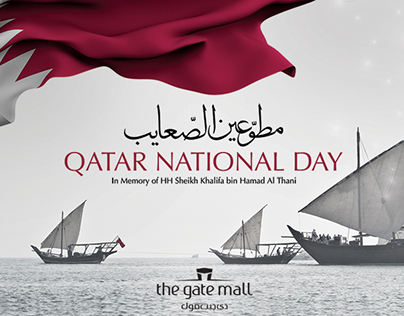Qatar National Day - Gate Mall