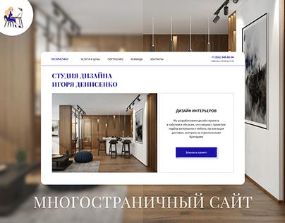 Многостраничный сайт студии дизайна интерьеров