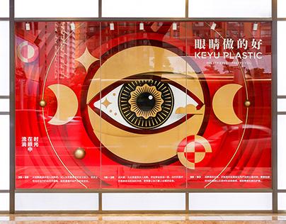 Keyu Show Window