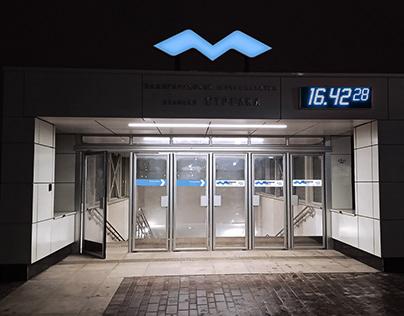 Метро Нижнего Новгорода / Nizhny Novgorod Metro