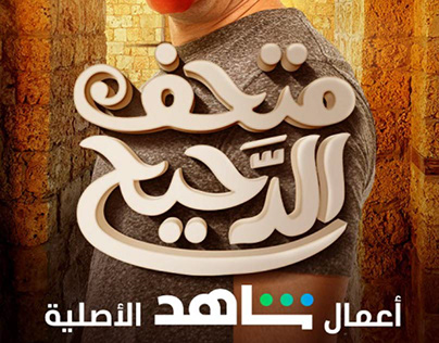 Al Daheeh's Museum