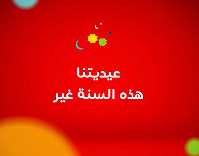 Ooredoo Eid offer