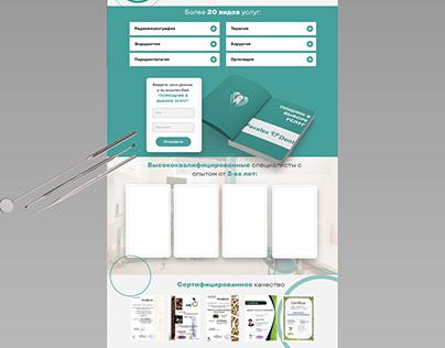 Дизайн-макет сайта стоматологии